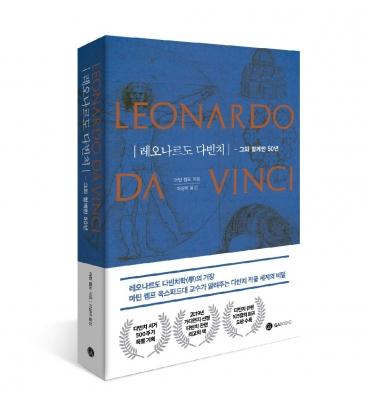 레오나르도 다빈치 – 그와 함께한 50년