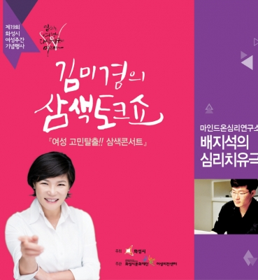 'Working Women Are the Future of Korea' in celebrating the 19th Hwaseong Women's Week.
