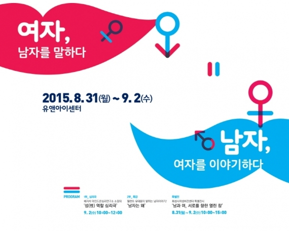 'Women Talk of Men and Men Talk of Women', an event celebrating the 20th Hwaseong Gender Equality