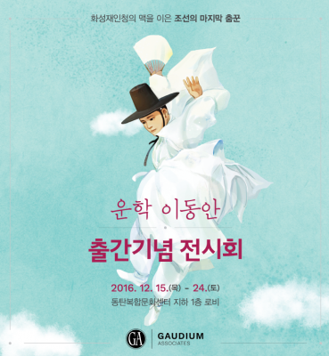 Exhibition of commemorative publication 'Unhak Lee dongan, master of Korean Dance'