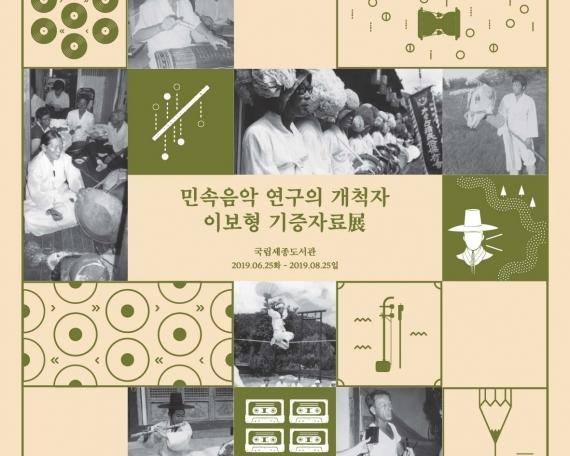 민속음악 연구의 개척자, 이보형 기증자료展