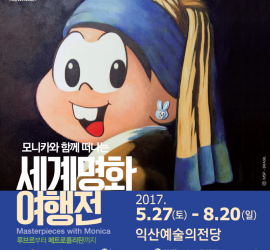 World Masterpieces in Painting with Monica in Iksan