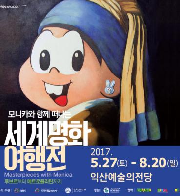모니카와떠나는 세계명화여행展