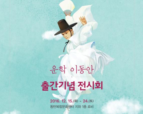 Exhibition of commemorative publication 'Unhak Lee dongan, master of Korean Dance'