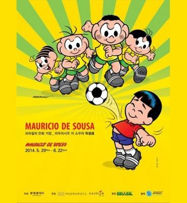 브라질의 만화 거장_마우리시우 지 소우자 특별전